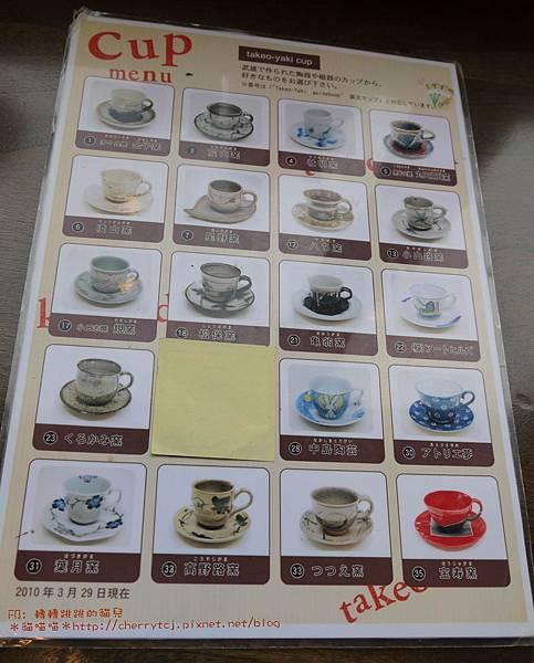 2014御船山賞楓-午餐@JR武雄溫泉站-咖啡杯menu