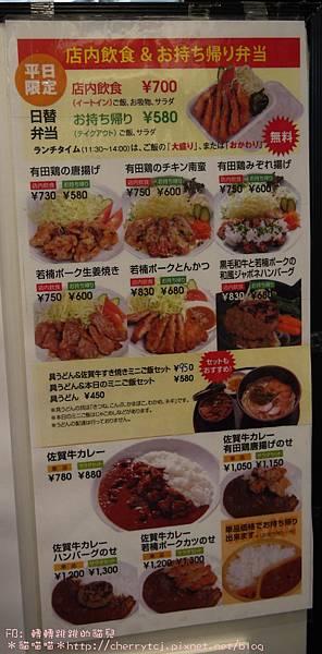 2014御船山賞楓-午餐@JR武雄溫泉站-menu