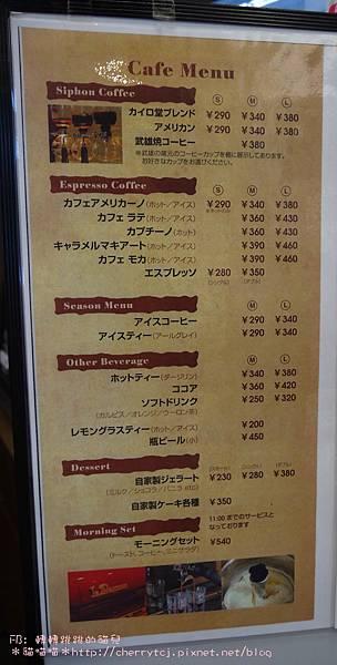 2014御船山賞楓-午餐@JR武雄溫泉站-咖啡menu