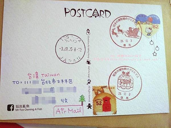 2016日本聖誕戳