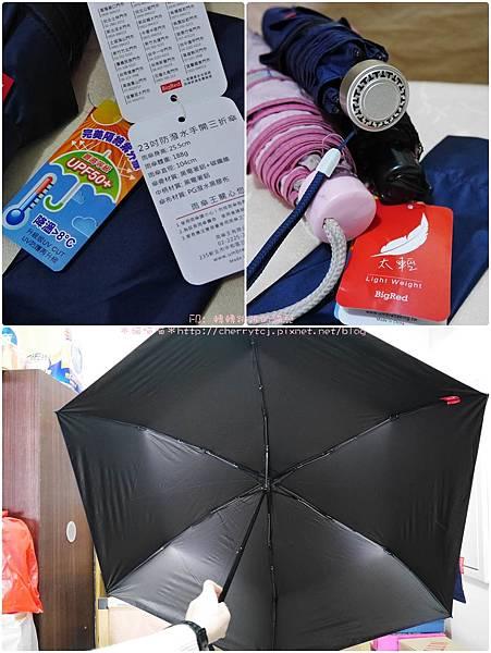 雨傘王-太輕的特寫