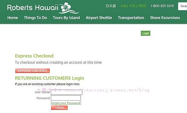 預定接駁車-express checkout