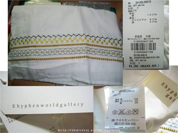 日貨shin*2010夏折扣-白色圖騰裙
