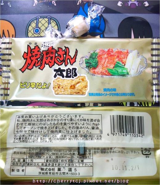 201008日貨zero-小零食