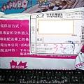 2010栗子花火福袋-開包裹照