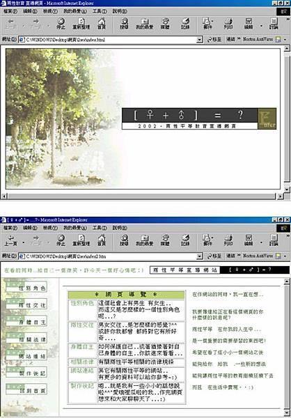 台北市兩性平等教育網頁比賽作品