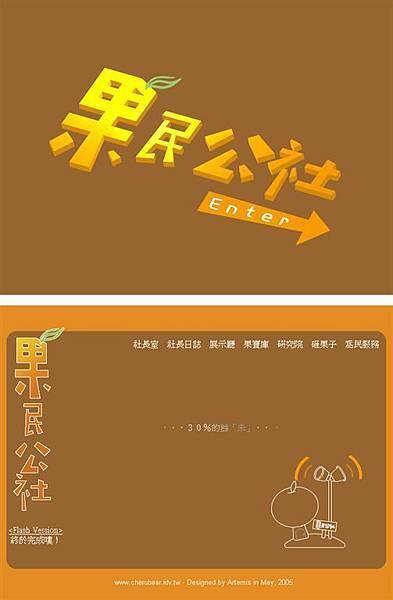 果民公社-HTML版