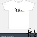 故的T恤,GOOD T-SHIRT(正面)