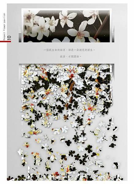 10 敬花亭2.jpg