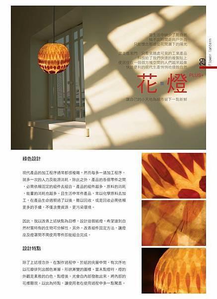 29 花燈2.jpg