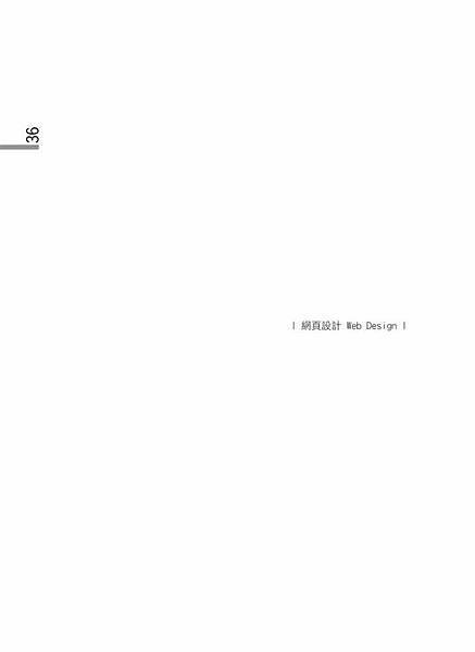 36 網頁設計(字).jpg