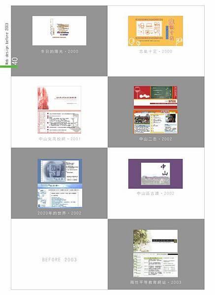 40 網頁2-before2003.jpg