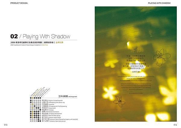 015016-playingwithshadow.jpg