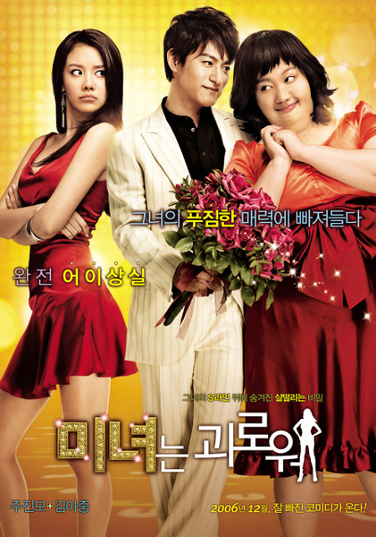 200-pounds-beauty-01.jpg