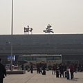 西安機場出現迎賓西安二字  聽說是出自某位書法家之手