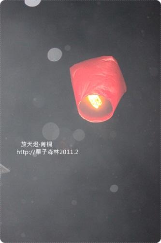 2011天燈菁桐 (32).JPG