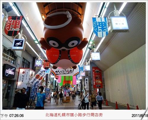 100年-8月18日北海道札幌貍小路商店街 (1)_nEO_IMG.jpg
