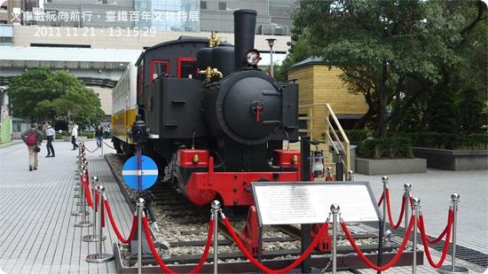 2011-11-21[火車載阮向前行] (1).JPG