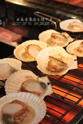 20110816金森倉庫烤干貝 (35).JPG