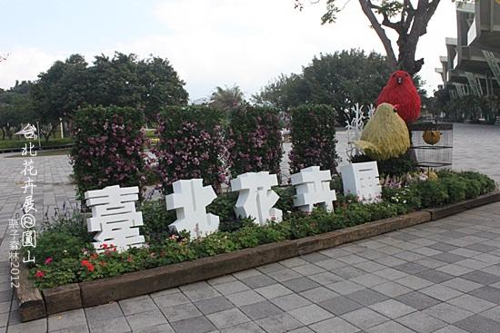 2012台北花卉展@圓山137_20120111_092319.JPG