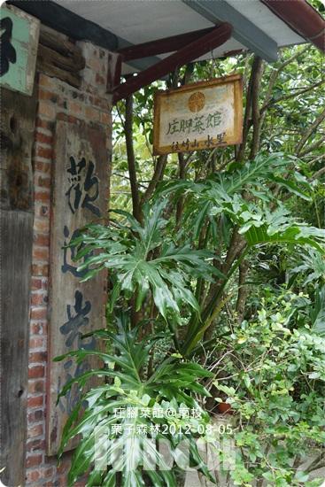 庄腳菜館 (2).JPG