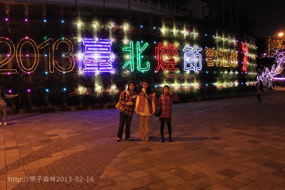 2013-02-16【花燈】2013圓山燈會 (2).JPG