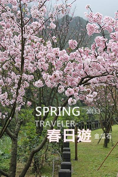 2013-03-10【金瓜石】昀妹妹同遊 (123).JPG