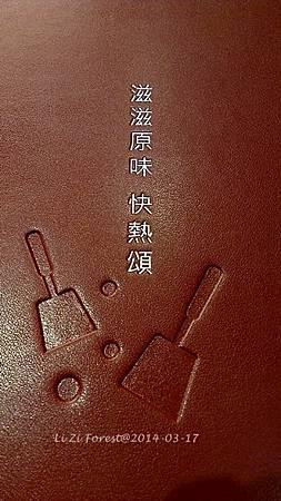 2014-03-17【O】食hot7 (4).jpg