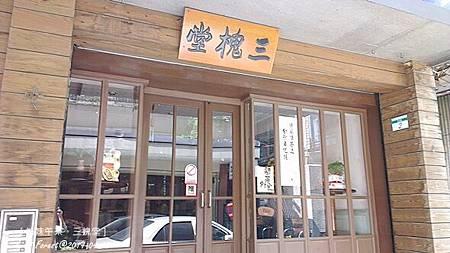 2014-04-08【食記】三槐堂姊妹 (3).jpg