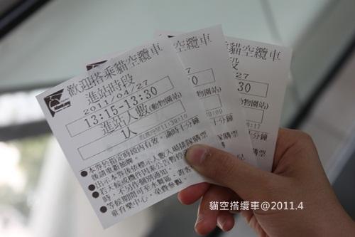 2011-04-27【貓空】 (26).JPG