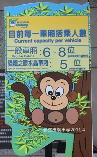2011-04-27【貓空】 (34).JPG