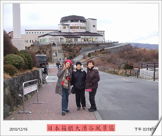 日本箱根火山大湧谷風景區 (33)_nEO_IMG.jpg