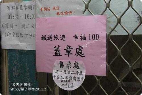 2011天燈菁桐 (7).JPG