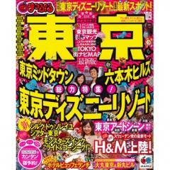 まっぷるマガジン 東京'09