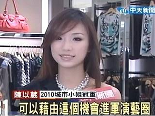 19歲大學生 陳以葳代表台灣選亞姐00.jpg