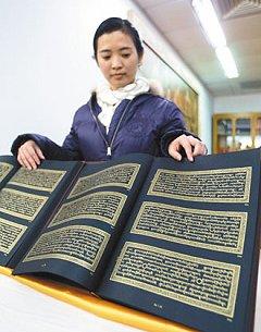 台北故宮今年初曾展示「龍藏經」出版品1.jpg