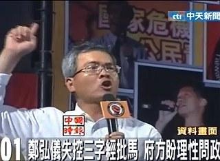 鄭弘儀失控三字經批馬 府方盼理性問政.jpg