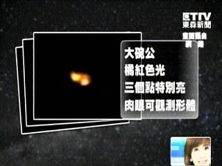 台北有幽浮.jpg