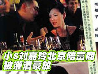 小S撇下老公和女兒,被拍到在北京陪酒畫面.jpg