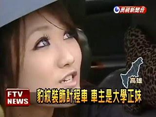 小黃正妹-大學正妹開小黃 代步兼差.jpg