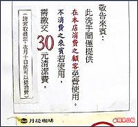 丹堤咖啡襄陽店廁所門口貼告示,向借廁所的民眾收取30元清潔費。.jpg