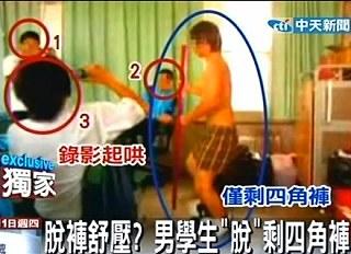高三男上課脫褲跳舞 女老師看傻眼.jpg