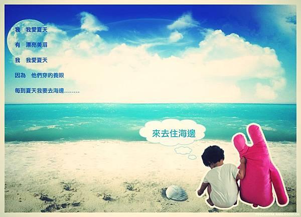 夏天。來去海邊