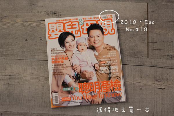 嬰兒與母親12月刊