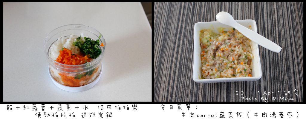 2011.四月副食記錄.jpg