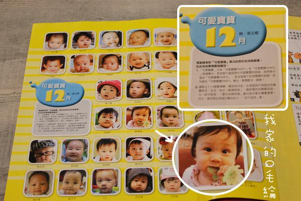 12月可愛寶寶有綸耶