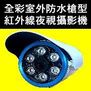 彰化槍型攝影機-彰化中管型攝像機-彰化紅外線夜視攝像頭-夜視紅外線監視器電眼-彰化市監視器安裝-芬園監視器安裝-花壇監視器安裝-竹塘監視器安裝
