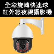 彰化快速球攝影機-彰化旋轉快速型攝像機-彰化快速旋轉球紅外線夜視攝像頭-夜視紅外線監視器電眼-田尾監視器安裝-埤頭監視器安裝-溪州監視器安裝