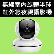 彰化無線WiFi旋轉攝影機-彰化無線WiFi360度旋轉攝像機-彰化紅外線夜視攝像頭-夜視紅外線寶寶監視器電眼-埔心監視器安裝-溪湖監視器安裝-大村監視器安裝
