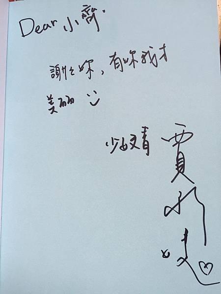 賈永婕簽名_齊傳玲